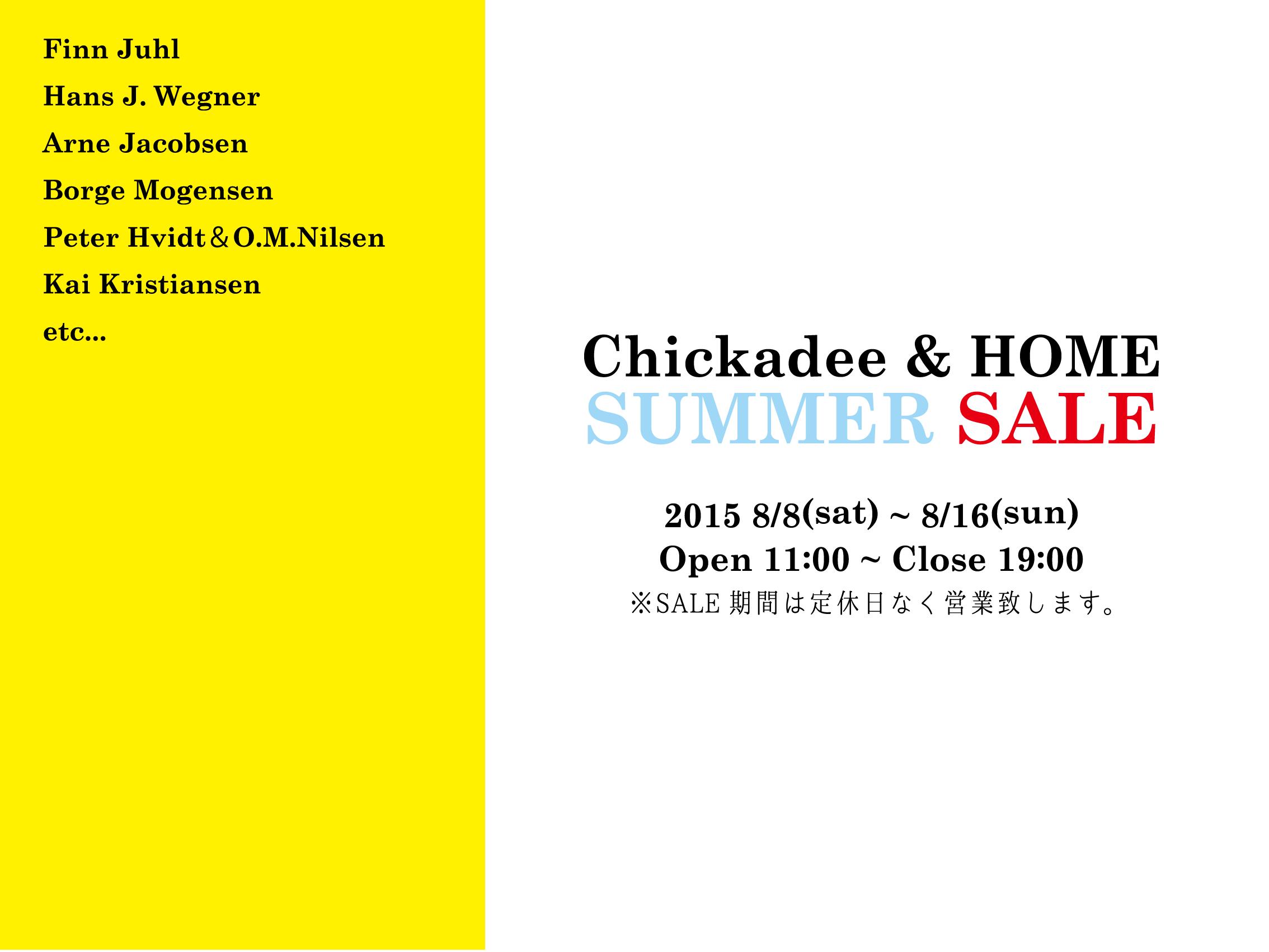 SALE 広告 のコピー