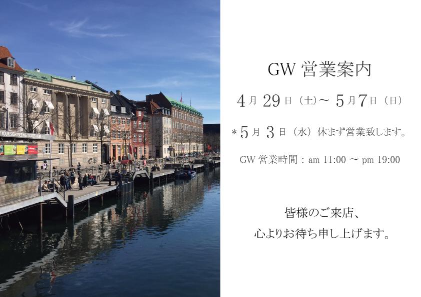 GW営業案内